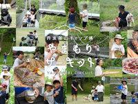 丹波篠山キャンプ場 やまもりサーキット