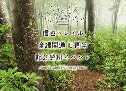 信越トレイル記念イベント